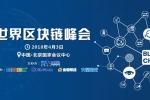 2018年世界區塊鏈峰會將于4.3在北京國會舉辦
