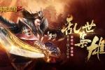 《胡莱三国2》IP七周年特典版本震撼公测