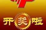 福彩3d一等奖多少钱