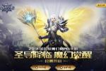 《奇迹MU:觉醒》火爆公测幻影寺院打响跨服大战