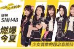 《少女终末战争》联袂SNH48 少女偶像的超治愈部队即将燃爆今夏