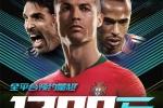 《FIFA足球世界》1200万! 成就体育品类手游里程碑