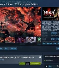 《仁王》完全版Steam6折史上最低价