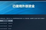"Steam上线查看花费功能:看看你""剁手""花了多少钱"