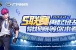 QQ飞车手游S联赛硝烟再起,6月28日常规赛正式开战!