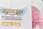《自由幻想》手游初恋博物馆上海开馆 主播网红打卡圣地