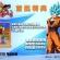 《龍珠斗士Z》NS中文版將同步推出 特典內容公開
