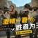 《绝地求生:刺激战场》手游S3赛季来袭 欢乐冲榜激情一夏