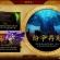魔兽世界8.0国服前夕版本上线 争霸艾泽拉斯大幕拉开