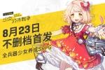 《小小军姬》全兵器少女养成SRPG 8月23日不删档首发