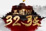 《三国志大战M》众望所归  人气英雄32强公布