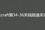Dotcraft第34、35、36关视频通关攻略