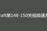 Dotcraft第148、149、150关视频通关攻略