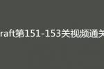 Dotcraft第151、152、153关视频通关攻略