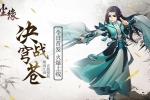 《尘缘》手游今日首发上线 烟雨江南正版授权