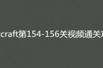 Dotcraft第154、155、156关视频通关攻略