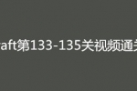 Dotcraft第133、134、135关视频通关攻略