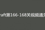 Dotcraft第166、167、168关视频通关攻略