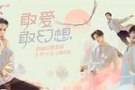 """《自由幻想》手游""""流星之恋""""版本今日公测 代言人F4 TVC曝光"""