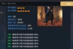 《神都夜行录》SSR妖灵涂山爻技能分析详细解析攻略