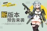 《小小军姬》新版本预告来袭 兵器姬玩转次元战场
