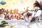 《仙侠六道》排位赛 巅峰竞技胜者为王 挑战9187