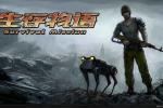 《生存物语》新手指南快速入门游戏玩法