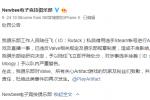 NEWBEE教练直播泄露《ARTIFACT》画面遭开除