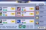 圣斗士星矢騰訊版海王的三叉戟懸賞任務解析攻略