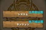 智龙迷城游戏设置攻略