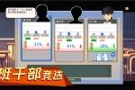 中国式家长优秀学霸面子对决攻略