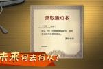 中国式家长后代继承表格介绍攻略