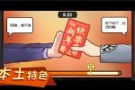 中国式家长压岁钱玩法攻略