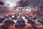 《红警OL手游》10月17日不删档开测,现代战争策略刺激来袭!