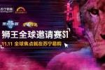 苏宁网易暴雪战略合作 双十一开打狮王全球邀请赛