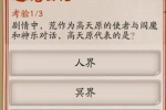 """《阴阳师》逢魔问答""""荒作为高天原的使者高天原代表的是""""答案"""