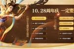 《王者荣耀》10月28日周年庆 5大专属奖励 海量福利等你来拿