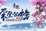 《尘缘》荣登仙榜 全新天梯排位赛今日上线