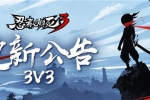 《忍者必须死3》10月30日维护公告3v3战场 S1赛季结算 S2赛季开启