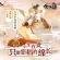 《食物语》食魂介绍 四喜丸子——带来美好祝愿的暖心丸子