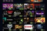 Steam万圣节特惠的最大赢家是RPG游戏?