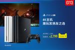 PlayStation®双十一特惠活动即将开启