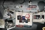 《寄居隅怪奇事件簿》11月13日将在steam正式发售