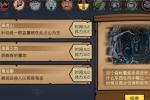 《荒原》各个NPC可获得材料及地图开启条件
