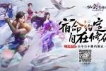 仙剑奇侠传4今日全平台不删档,宿命约定自在修仙!