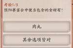 """《阴阳师》逢魔问答""""阴阳寮宴会中便当含的食材有""""答案"""