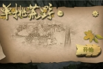 《单挑荒野》各地图任务攻略详解汇总