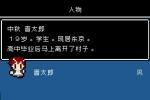 《最后她对我说》中秋晋太郎人物图鉴