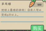 《Tsuki月兔冒险》乒乓球攻略