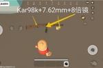 《香肠派对》kar98k枪械图鉴